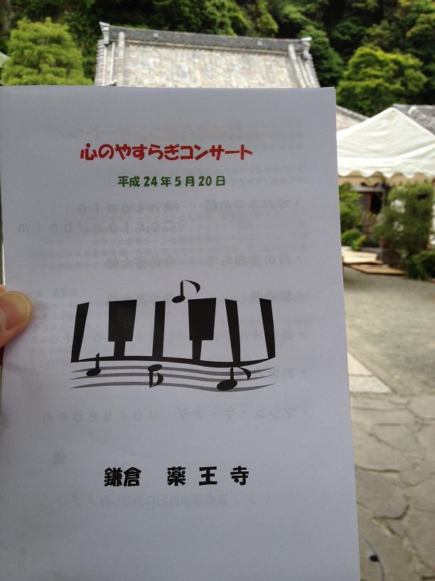 20120520 薬王寺にて今井亮太郎コンサート