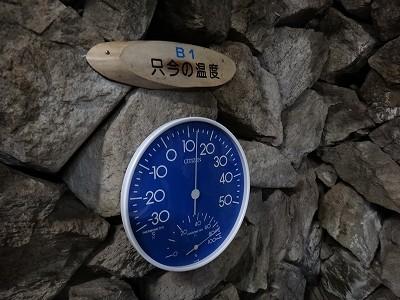 s-11:41中12℃