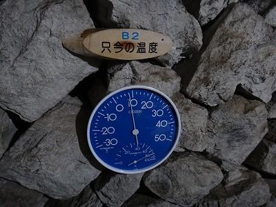 s-11:42地下8℃