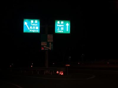 s-3:44松本IC