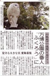100508fukuro-expo.jpg
