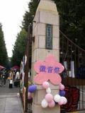お茶大 学祭