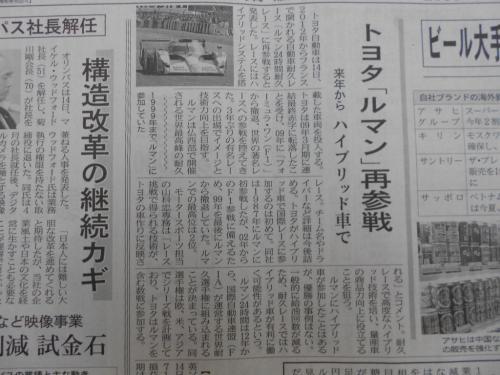 ①日経記事