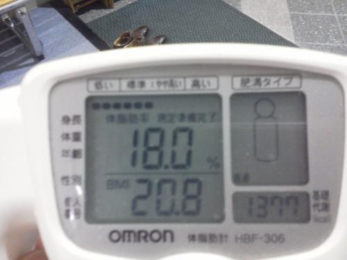 ②体脂肪計