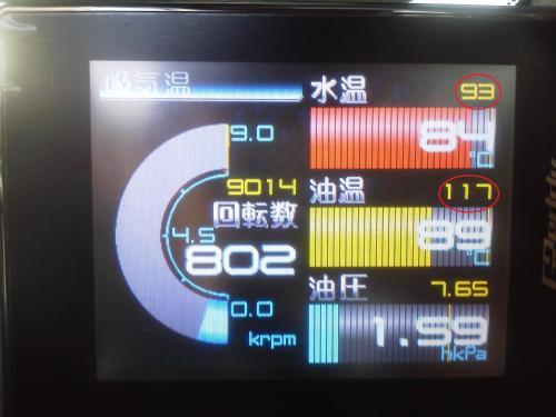 ⑧終了3油温油圧 (2)