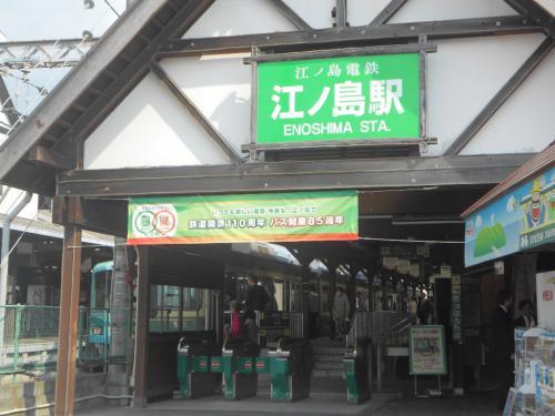 ①江ノ島駅