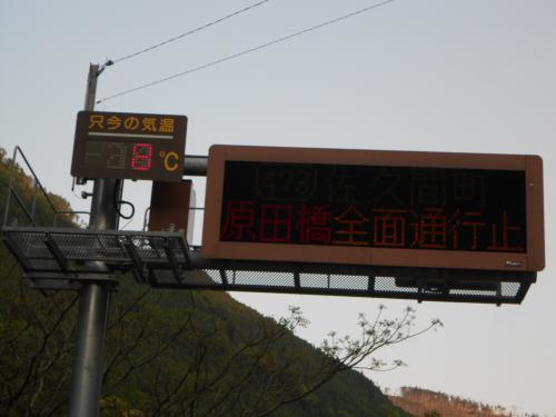 ②快適国道5
