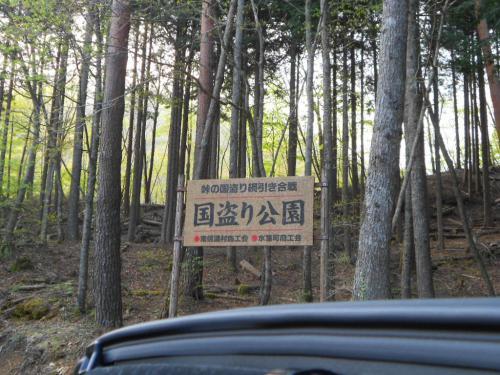 ④兵越峠6