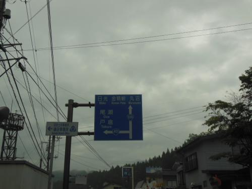 ③金精峠1