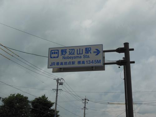 ⑥野辺山1