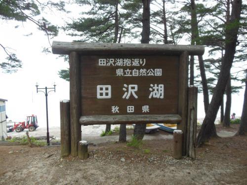 ⑦田沢湖1