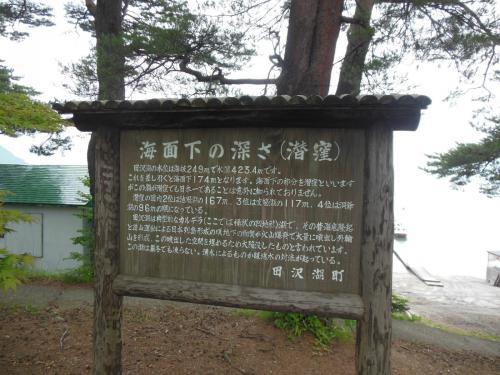 ⑦田沢湖2