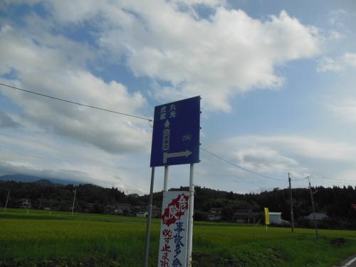 ⑧広域農道2