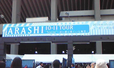 arashi10-11