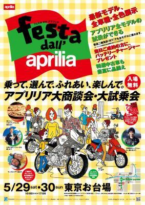 29・30 festa dall' aprilia