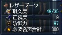 幻の100ブーツ