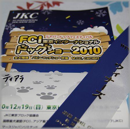 2010.12.19 おりぼん