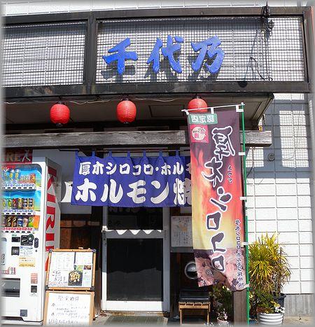 2011.2.27 千代乃