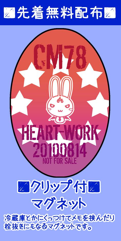 CM78HW4.jpg