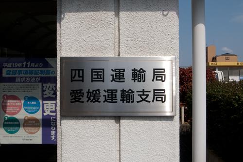 愛媛運輸支局