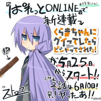 くらまちゃん宣伝aのコピー2