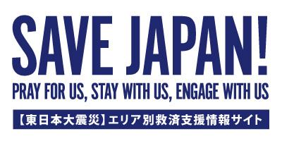 SAVE JAPAN1