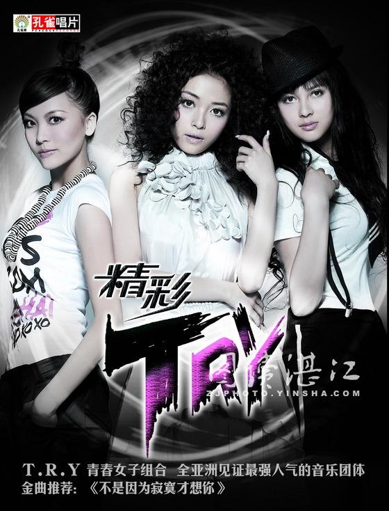 专辑《精彩TRY》封面