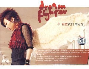 李雅微 1st album
