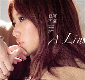 A-lin 寂寞不痛