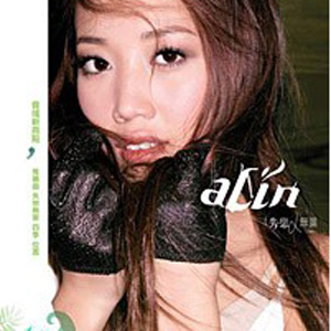 A-lin 失恋无罪