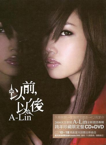 A-lin 以前以後