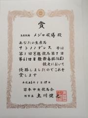 20140122 日経新春杯 サトノノブレス優勝 賞状
