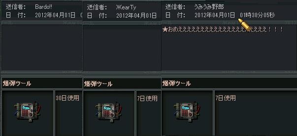 2012-04-01 01-39-37