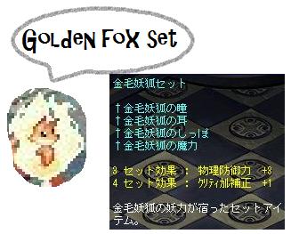 金毛妖狐セット