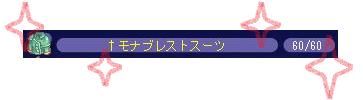 モナスーツ完成★☆