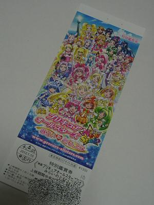 プリキュアオールスターズNS前売り券 001