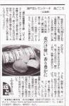 瀬戸田レモンケーキ記事