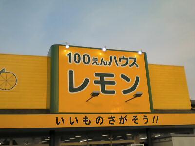 100えんハウス レモン