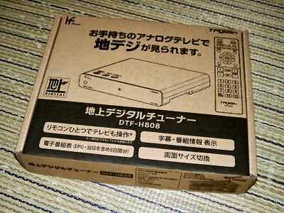 デジタルチューナー 001