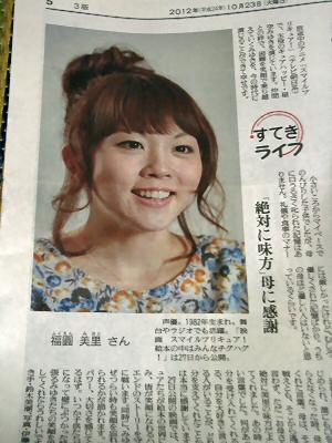 福圓美里 001