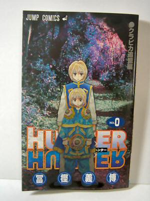 HUNTER×HUNTER 0001