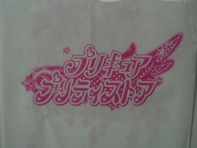 SDプリキュアオールスターズ レモネード 001