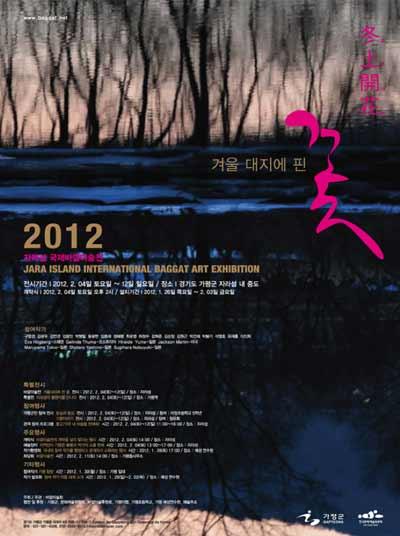 120123_bagaat-poster.jpg