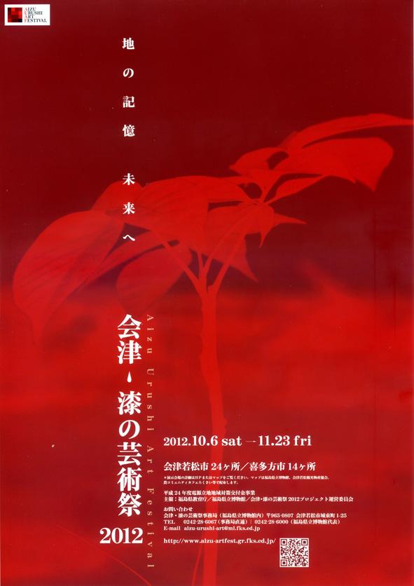 urushi2012.jpg