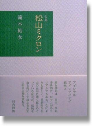 P1020063松山ミクロン