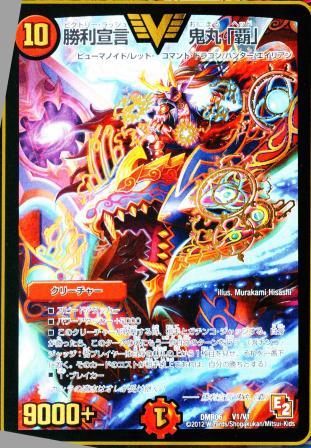 勝利宣言_convert_20120830200856