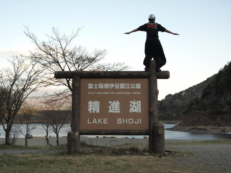 精進湖 1