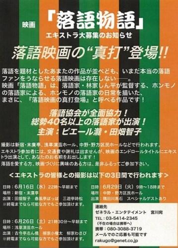 晴明の「へえー、そうだったんだ」 映画「落語物語」完成!  22.10.31