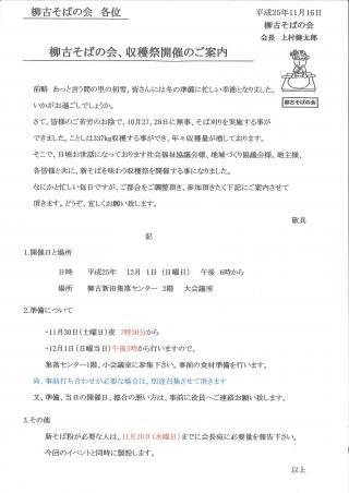 20131130072203487_0001_convert_20131130162741.jpg