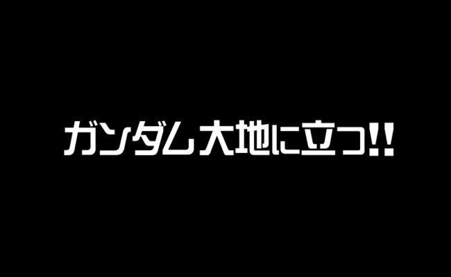ガンダムオンライン9